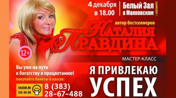 Biglion :: Наталия Правдина - отзывы посетителей, адрес, телефоны, схема проезда на сайте Biglion