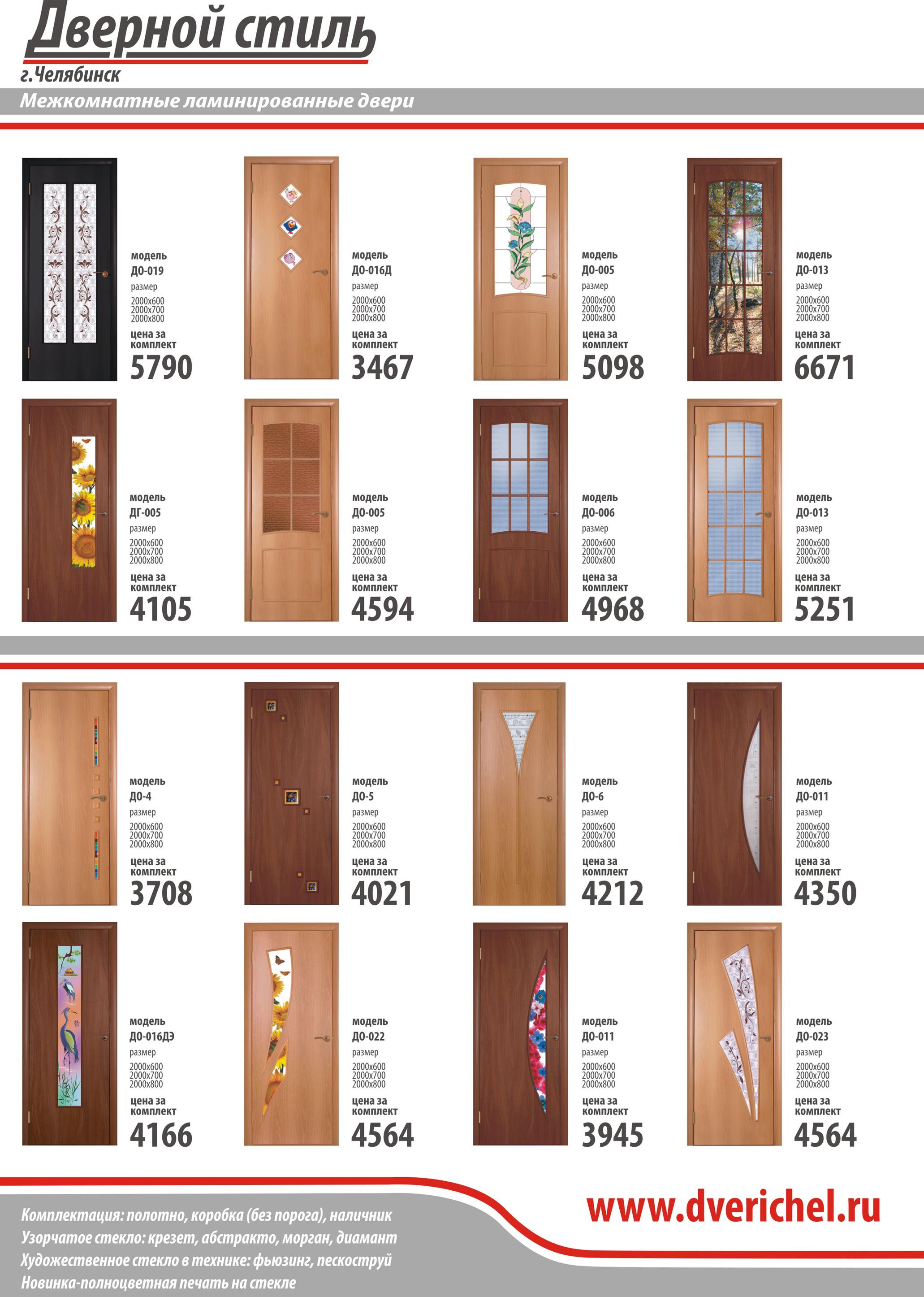 двери входные каталог с ценами