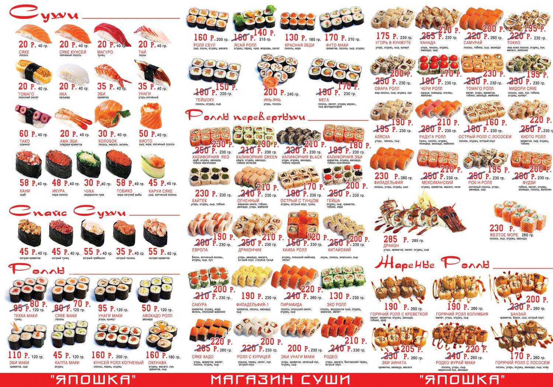 Партизанске суши в клинцах круглосуточно насколько некорректны определения