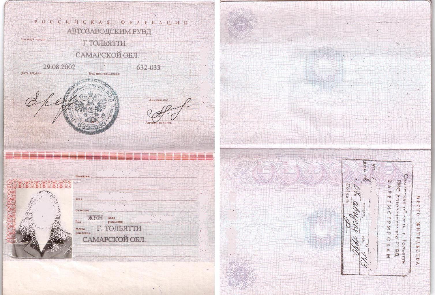 Как правильно сделать ксерокопию всех страниц паспорта