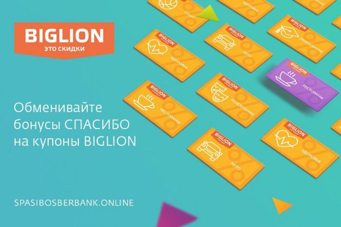 2356b2a08 Бонусы «Спасибо от Сбербанка» можно потратить на купоны «Биглион»