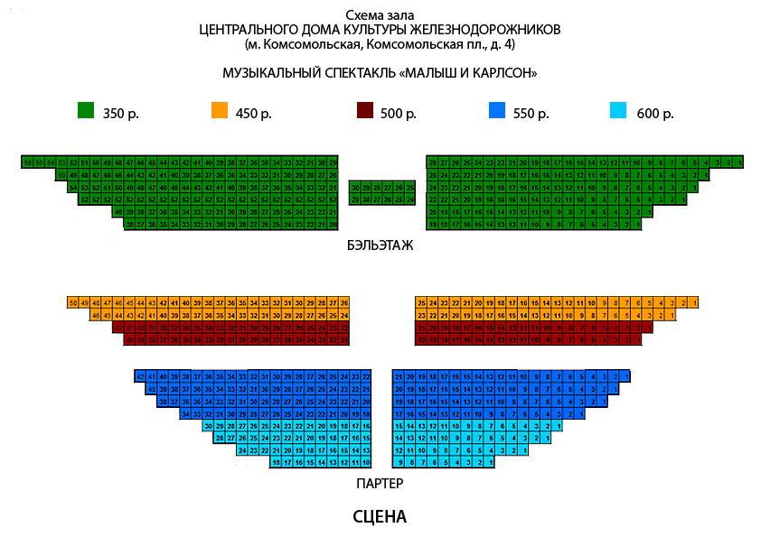 Театр железнодорожников на комсомольской схема5