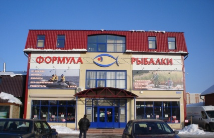 магазин в казани формула рыбалки