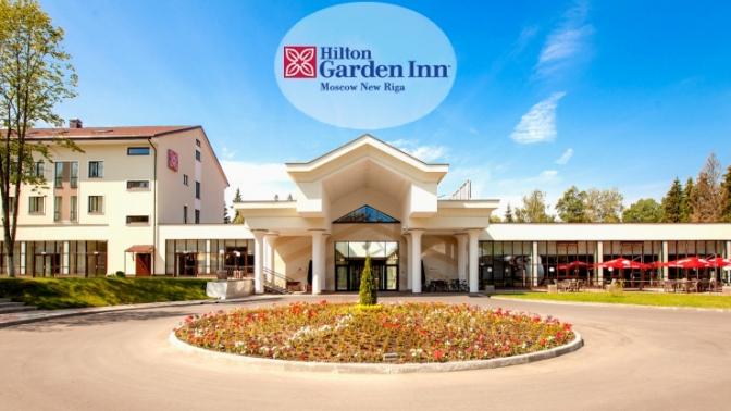 Загородный отель Hilton Garden Inn Moscow New Riga