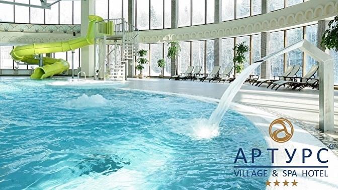 Загородный отель «Артурс Village & SPA»