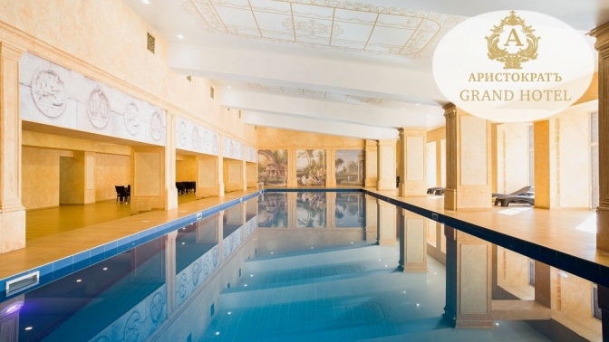 Премиум-отель Grand Hotel & SPA Aristokrat