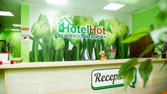 Хостел «ХотелХот»