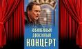 Муниципальный джаз-оркестр Кима Назаретова