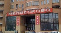 Адреса розничных магазинов, где можно купить коврик для йоги