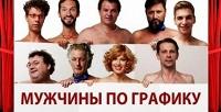 Билет наспектакль «Осторожно, женщины!», «Мужчины пографику» в«Московском Мюзик-Холле». <b>Скидка50%</b>