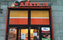 Магазины диета 18 адреса
