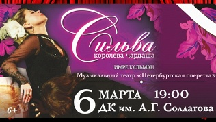 Оперетта «Сильва»