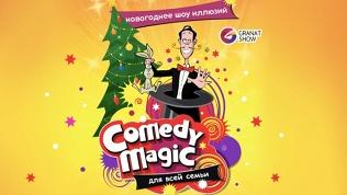 Шоу Comedy Magic