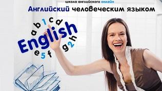 Онлайн-обучение языку