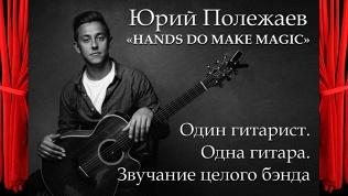 Концерт Юрия Полежаева
