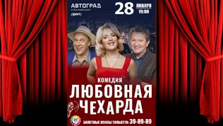 Комедия вДК«Автоград»
