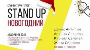 Билет наStand-Up