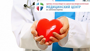 Обследование сердца