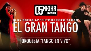 Шоу аргентинского танго
