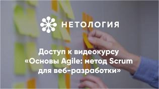 Курс поосновам Agile