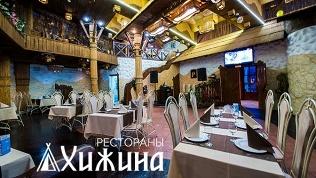Сеть ресторанов «Хижина»