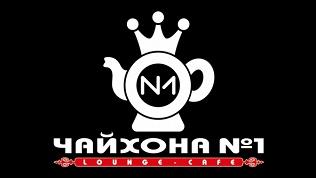 Рестораны «Чайхона №1»