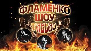 Билет нашоу «Фламенко»