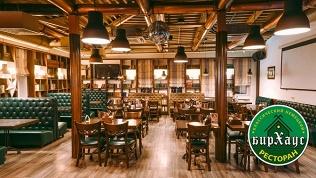 Ресторан «БирХаус»
