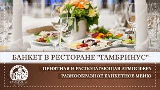 Ресторан «Гамбринус»