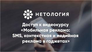 Курс мобильной рекламы
