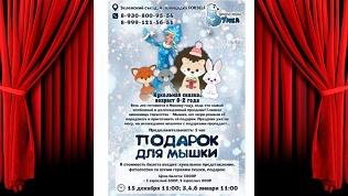 Билет на новогоднее шоу