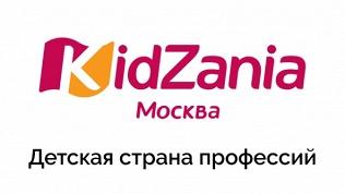 Страна профессий Kidzania