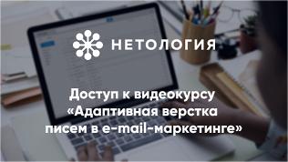 Курс e-mail-маркетинга