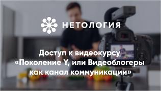 Курс видеоблогинга