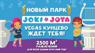 Парк Joki Joya