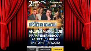 Билет наспектакль