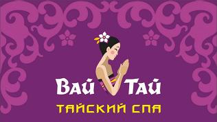 Тайский, арома-oil-массаж