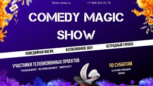 Stand-Up Соmedy Magic