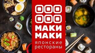 Ресторан «МАКИ МАКИ»