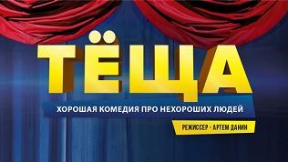 Билет наспектакль «Тёща»