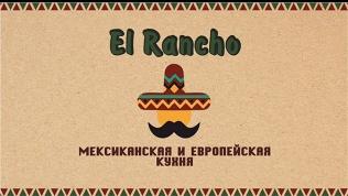 Кафе ElRancho