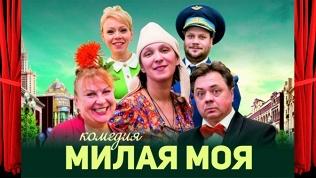 Спектакль «Милая моя»