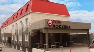 Отель «Локация»
