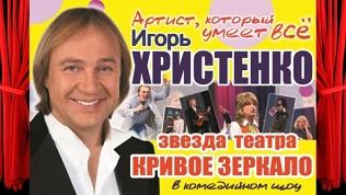 Шоу Игоря Христенко