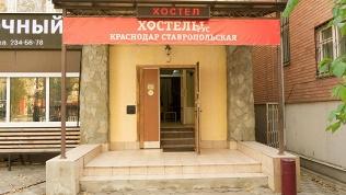 Krasnodar Stavropolskaya