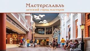Посещение города мастеров