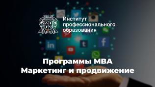 Программа MBA