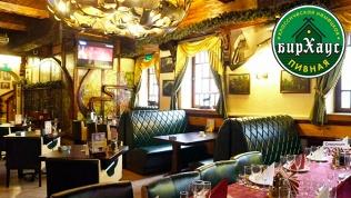 Пивной ресторан «БирХаус»