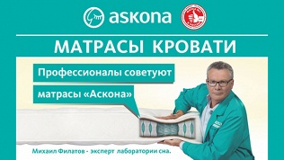 Ортопедический матрас