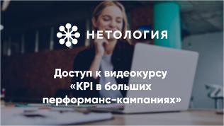 Курс про KPI